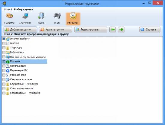 10 способов вернуть кнопку Пуск в Windows 8   poleznye stati