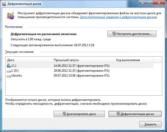 Настроить Windows 7 дефрагментация дисков   poleznye stati