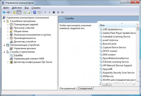 Настроить Windows 7 службы   poleznye stati