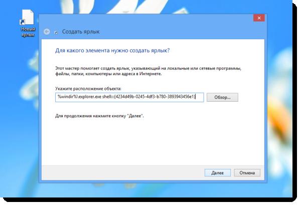 Как сделать чтобы Windows 10 выглядел как Windows 7 (Как сделать ярлык папки)