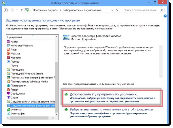 Как сделать в windows 7 программу по умолчанию