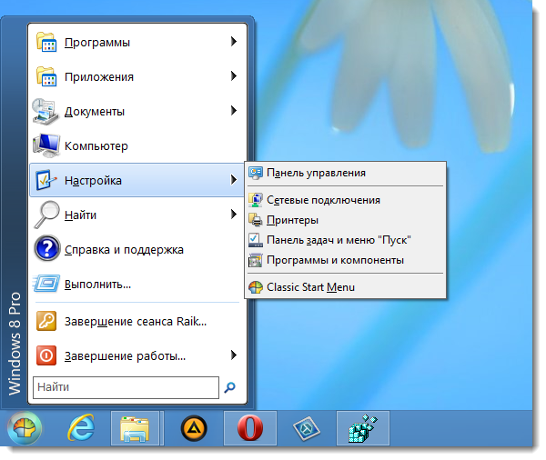 В 8.1 сделать пуск как в windows 7 383